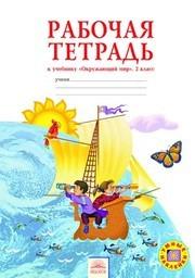 Рабочая тетрадь по окружающему миру 2 класс. ФГОС Дмитриева, Казаков Федоров