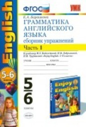 Рабочая тетрадь по английскому языку 5 класс. Часть 1, 2. ФГОС Барашкова Экзамен