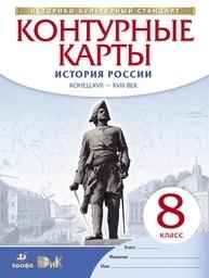 Контурные карты по истории России 8 класс. ФГОС Гущина, Тороп Дрофа