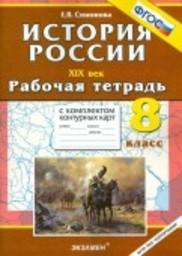 Рабочая тетрадь по истории России 8 класс. ФГОС Симонова Экзамен