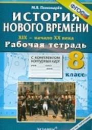 Рабочая тетрадь по истории Нового времени 8 класс. ФГОС Пономарев Экзамен
