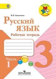 Рабочая тетрадь по русскому языку 3 класс. Часть 1, 2. ФГОС Канакина Просвещение