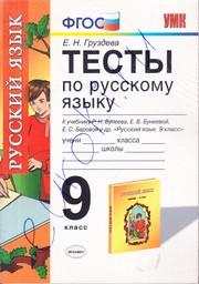 Тесты по русскому языку 9 класс. ФГОС Груздева, Бунеев Экзамен