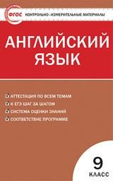 Контрольно-измерительные материалы (КИМ) по английскому языку 9 класс. ФГОС Сахаров Вако