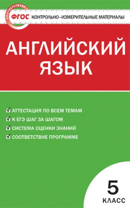 Контрольно-измерительные материалы (КИМ) по английскому языку 5 класс. ФГОС Лысакова Вако