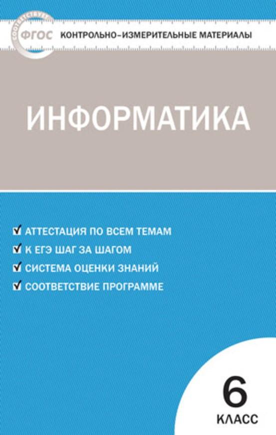 Контрольно-измерительные материалы (КИМ) по информатике 6 класс. ФГОС Масленикова Вако