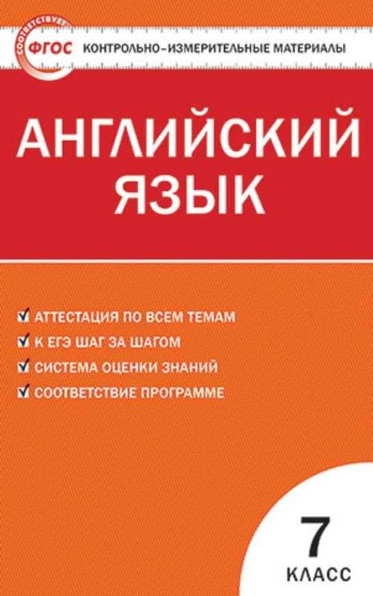 Контрольно-измерительные материалы (КИМ) по английскому языку 7 класс. ФГОС Артюхова Вако