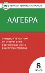 Контрольно-измерительные материалы (КИМ) по алгебре 8 класс. ФГОС Черноруцкий Вако