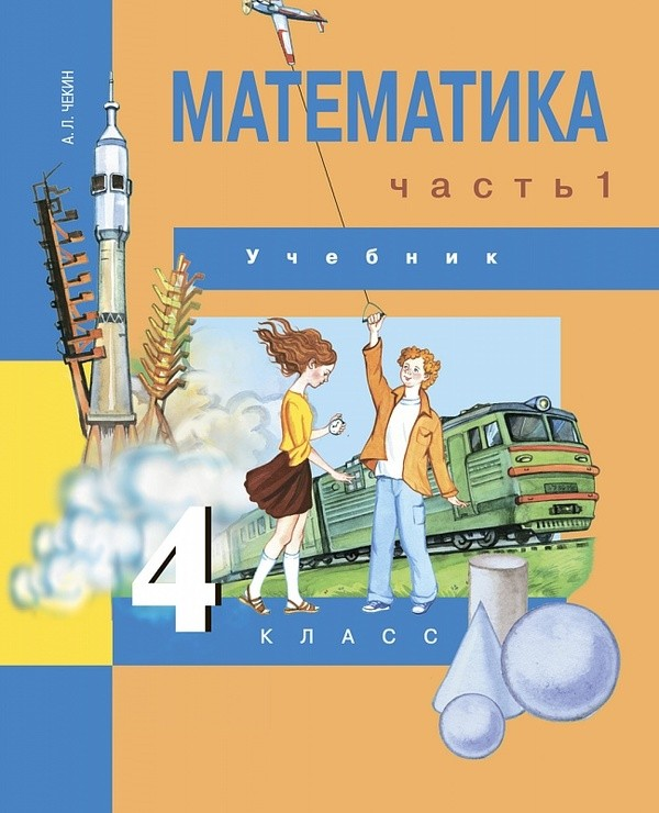Математика 4 класс. Часть 1, 2. ФГОС Чекин Академкнига