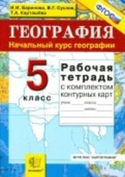 Рабочая тетрадь по географии 5 класс. ФГОС Баринова, Суслов Экзамен