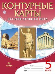 Контурные карты по истории Древнего мира 5 класс. ФГОС Курбский Дрофа