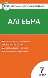 Контрольно-измерительные материалы (КИМ) по алгебре 7 класс. ФГОС Мартышова Вако