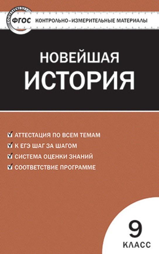 Контрольно-измерительные материалы (КИМ) по Новейшей истории 9 класс. ФГОС Волкова Вако
