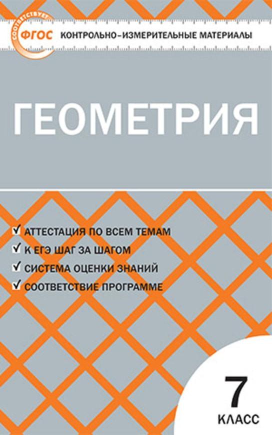 Контрольно-измерительные материалы (КИМ) по геометрии 7 класс. ФГОС Гаврилова Вако