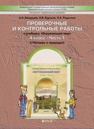 Проверочные и контрольные работы по окружающему миру 4 класс. Часть 1, 2 Вахрушев, Бурский, Родыгина Баласс