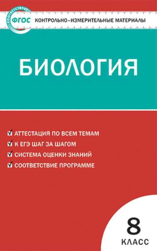 Контрольно-измерительные материалы (КИМ) по биологии 8 класс. ФГОС Богданов Вако