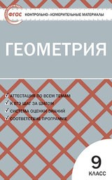 Контрольно-измерительные материалы (КИМ) по геометрии 9 класс. ФГОС Рурукин Вако