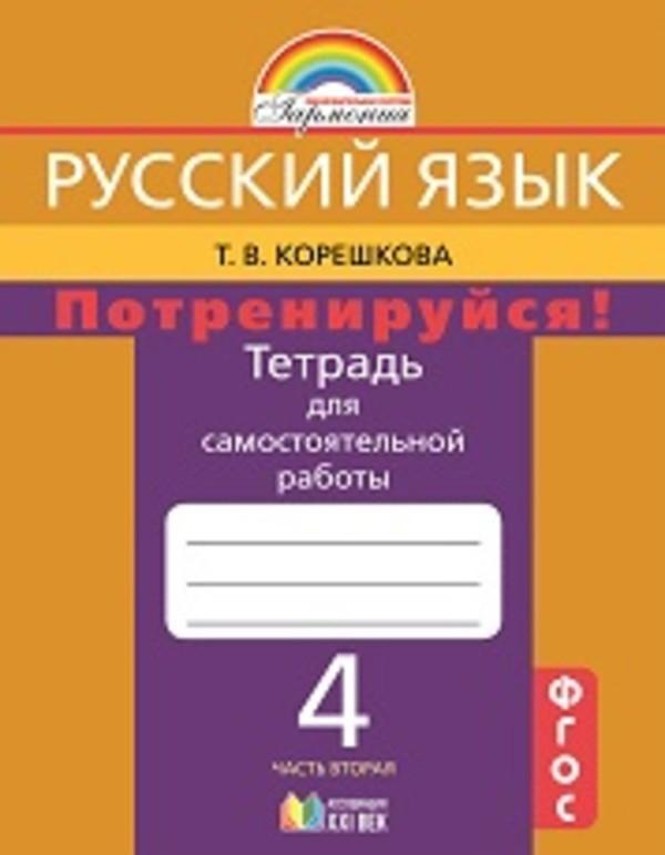 Тетрадь для самостоятельной работы по русскому языку 4 класс. Часть 1, 2. ФГОС Корешкова Ассоциация 21 век