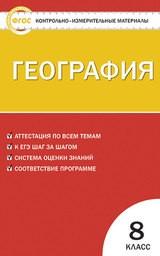 Контрольно-измерительные материалы (КИМ) по географии 8 класс. ФГОС Жижина Вако