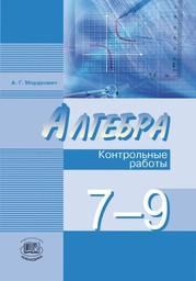 Контрольные работы по алгебре 9 класс Мордкович Мнемозина