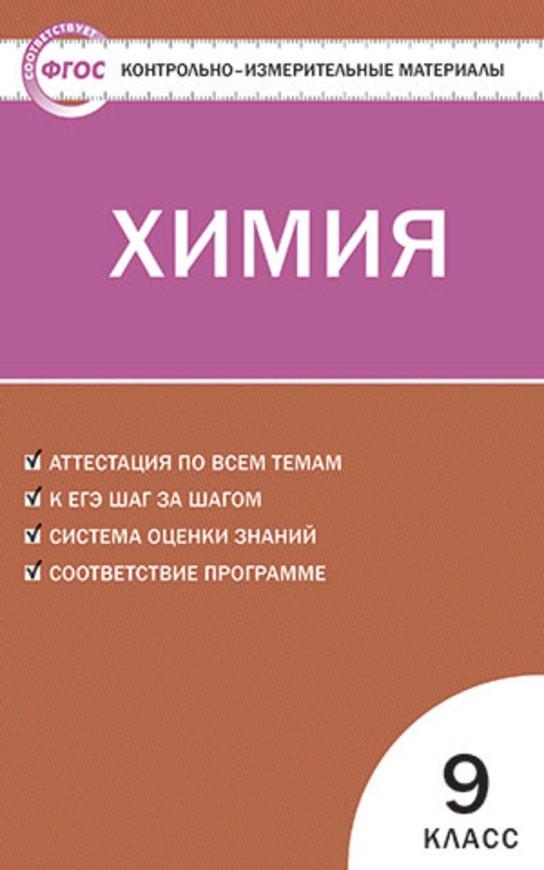 Контрольно-измерительные материалы (КИМ) по химии 9 класс. ФГОС Стрельникова Вако