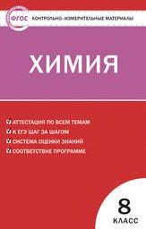 Контрольно-измерительные материалы (КИМ) по химии 8 класс. ФГОС Троегубова Вако