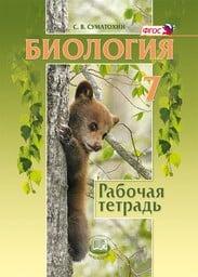 Рабочая тетрадь по биологии 7 класс. ФГОС Суматохин Мнемозина