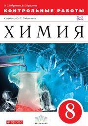 Контрольные и проверочные работы по химии 8 класс. ФГОС Габриелян, Краснова Дрофа