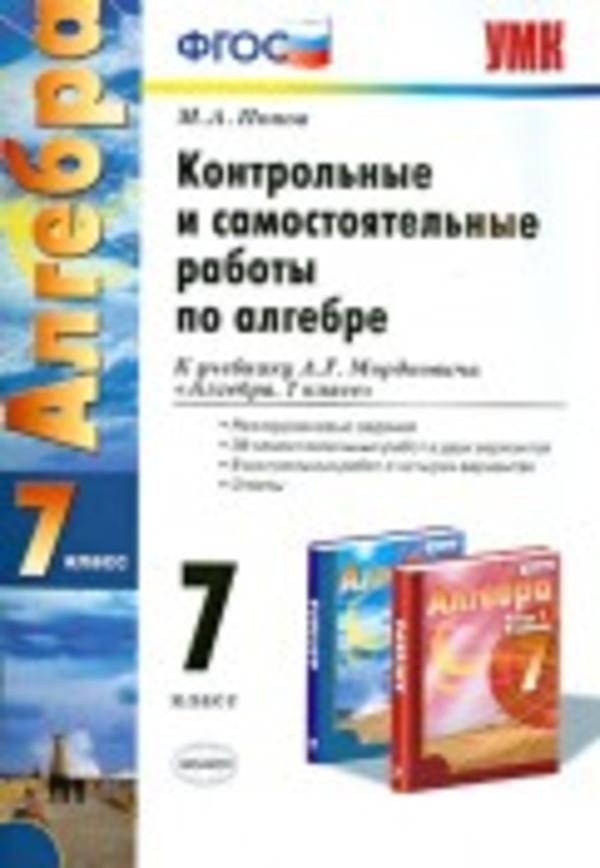Контрольные и самостоятельные работы по алгебре 7 класс. ФГОС Попов, Мордкович Экзамен
