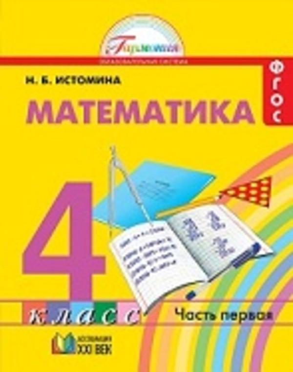 Математика 4 класс. Часть 1, 2. ФГОС Истомина Ассоциация 21 век