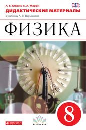 Дидактические материалы по физике 8 класс. ФГОС Марон, Перышкин Дрофа