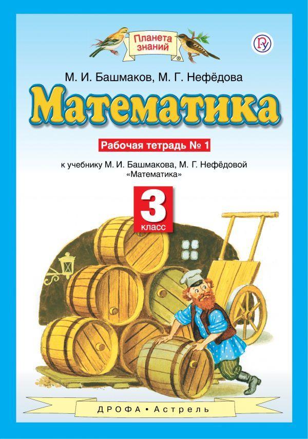 Рабочая тетрадь по математике 3 класс. Часть 1, 2. ФГОС Башмаков, Нефедова Астрель