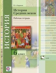 Рабочая тетрадь по истории Средних веков 6 класс. ФГОС Баранов Вентана-Граф