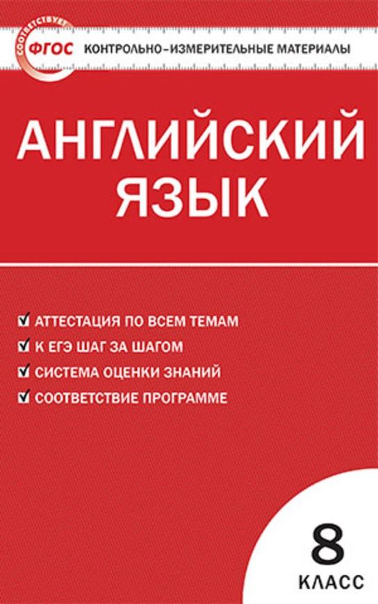 Контрольно-измерительные материалы (КИМ) по английскому языку 8 класс. ФГОС Лысакова Вако