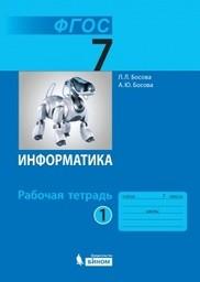 Рабочая тетрадь по информатике 7 класс. Часть 1, 2. ФГОС Босова Бином
