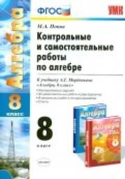 Контрольные и самостоятельные работы по алгебре 8 класс. ФГОС Попов, Мордкович Экзамен