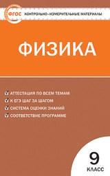 Контрольно-измерительные материалы (КИМ) по физике 9 класс. ФГОС Лозовенко Вако