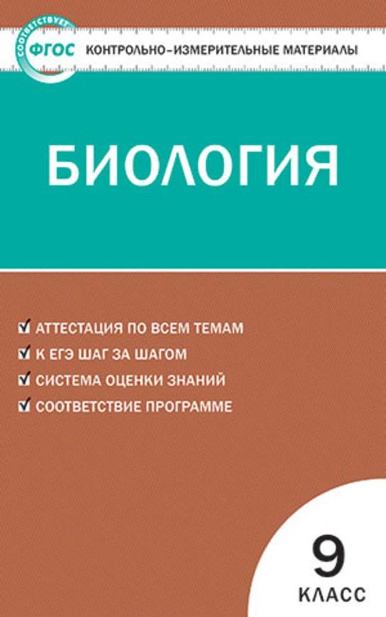 Контрольно-измерительные материалы (КИМ) по биологии 9 класс. ФГОС Богданов Вако