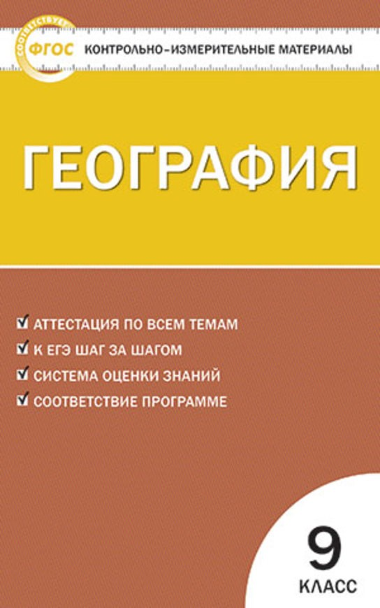 Контрольно-измерительные материалы (КИМ) по географии 9 класс. ФГОС Жижина Вако