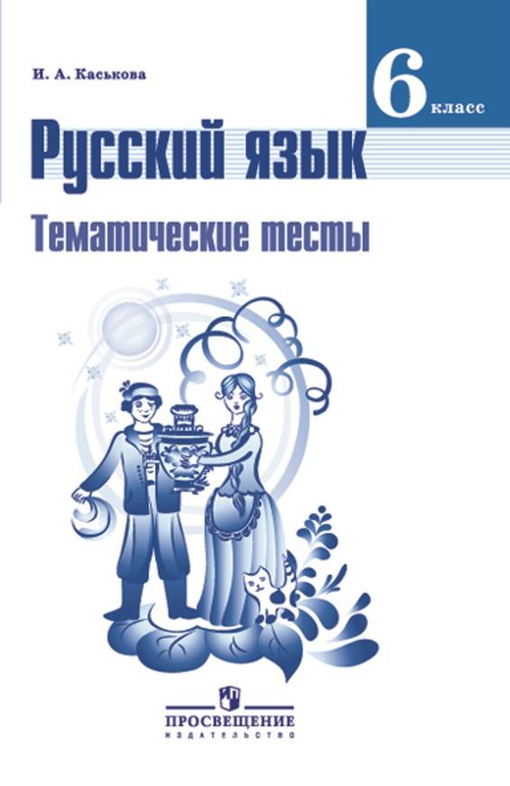 Тематические тесты по русскому языку 6 класс. ФГОС Каськова Просвещение