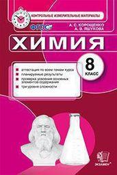 Контрольно-измерительные материалы (КИМ) по химии 8 класс. ФГОС Корощенко Экзамен