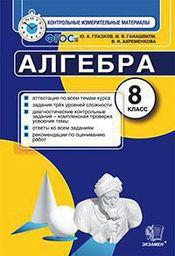 Контрольно-измерительные материалы (КИМ) по алгебре 8 класс. ФГОС Глазков, Гаиашвили Экзамен