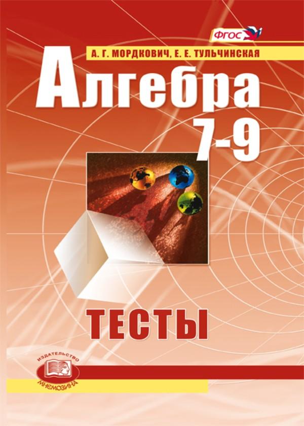 Тесты по алгебре 7 класс. ФГОС Мордкович, Тульчинская Мнемозина