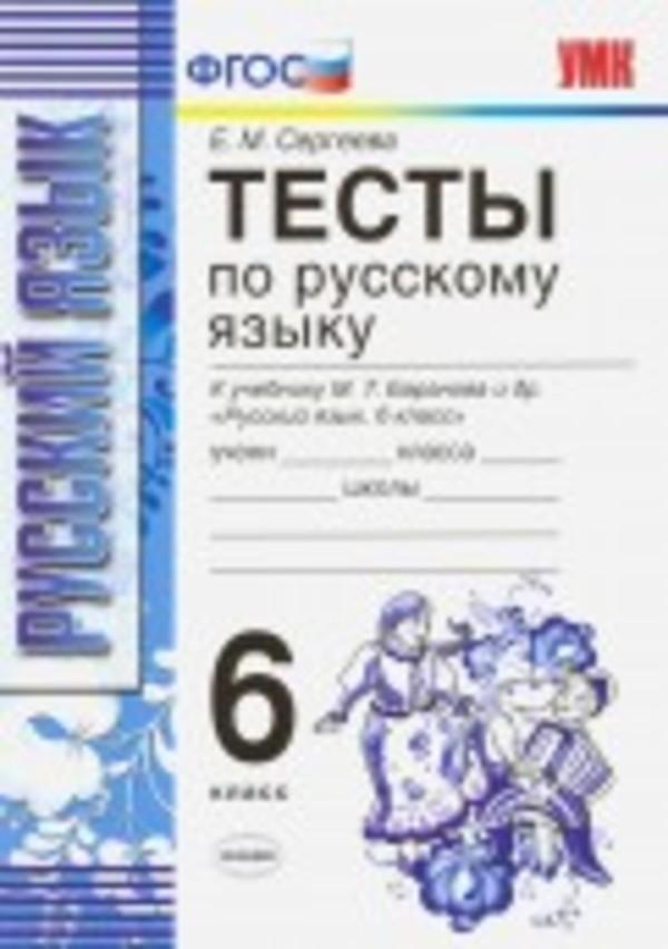 Тесты по русскому языку 6 класс. ФГОС Сергеева Экзамен