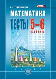 Тесты по математике 5 класс. ФГОС Тульчинская Мнемозина