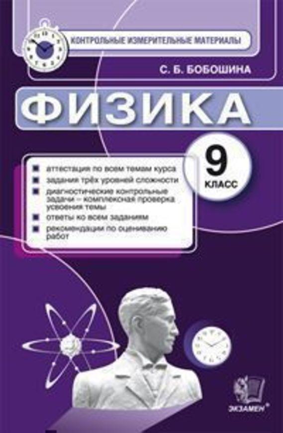 Контрольно-измерительные материалы (КИМ) по физике 9 класс. ФГОС Бобошина Экзамен