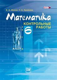 Контрольные работы по математике 6 класс. ФГОС Жохов, Крайнева Мнемозина