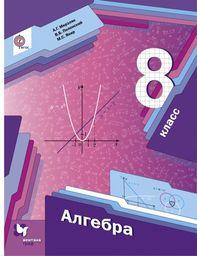 Алгебра 8 класс. ФГОС Мерзляк, Полонский, Якир Вентана-Граф