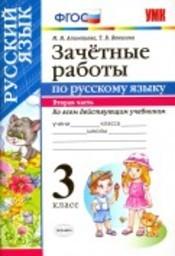 Зачетные работы по русскому языку 3 класс. Часть 1, 2. ФГОС Алимпиева, Векшина Экзамен