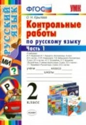 Контрольные работы по русскому языку 2 класс. Часть 1, 2. ФГОС Крылова Экзамен